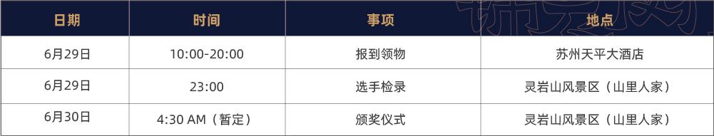 报名表格-03.jpg